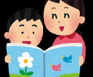 子どもに絵本を読み続け起こった変化。やっぱり読み聞かせは良いことだらけだった。