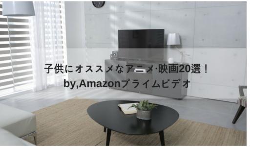 【月額325円】Amazonプライムビデオで子供が楽しめるアニメ・映画20選!