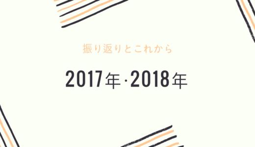 2017年のこと・2018年のこと【プライベートやブログ】