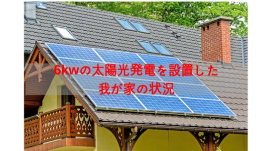 我が家は太陽光発電を6kw設置!かかった費用やローンを組んで思うことなど。