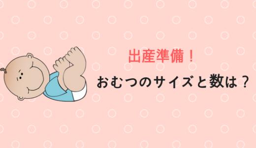 出産準備!おむつの準備はとりあえず新生児サイズ1パックで用意しよう。