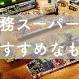 業務スーパーでしかこの値段でしか買えないお得なもの!実際購入してみたおすすめを紹介
