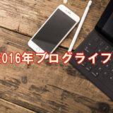 【2016年】今年1年のブログライフを振り返ってみる!私自身ブログに対して思う事など。