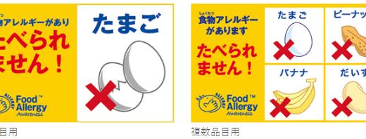 食物アレルギーバッジ・シール・プレート。子どもを守るために…
