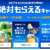 【淡麗】冬の絶対もらえるキャンペーンの品が届きました!デザイン缶と今治ハンドタオルが入っていたよ。