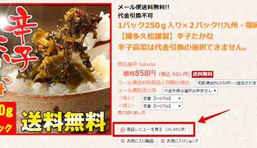 楽天市場で売れている「辛子高菜」はピリッと本当に美味しい!量も多く値段もお手頃(セールが狙い目)