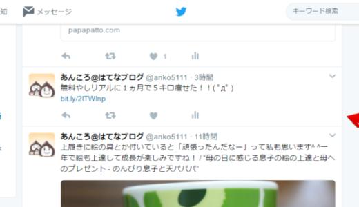 Twitterで勝手にツイートされていた件の解決法!手を貸してくれた方ありがとう!