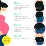 妊娠中、お腹が大きくなってきても今までのお気に入りパンツを履きたい!そんな願いを叶えてくれるアジャスターバンドが便利!