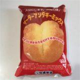 沖縄お菓子「サーターアンダギー」を簡単に作ったよ!ミックスを使って失敗知らず!
