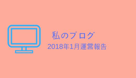 主婦+ブログでこれからどうするか!?ついでに2018年1月の運営報告でもしておきます。