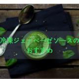 生協(コープ)で注文したMCC食品のジェノベーゼソースのコスパが最高だった!