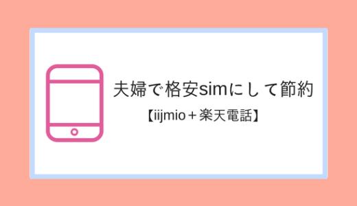 【格安sim】iijmio+楽天でんわを夫婦で3年間使ってみると約36万円節約できた!大手キャリアとはもうばいばい!