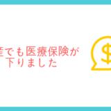 会陰切開でも8万円!出産で医療保険が下りました。