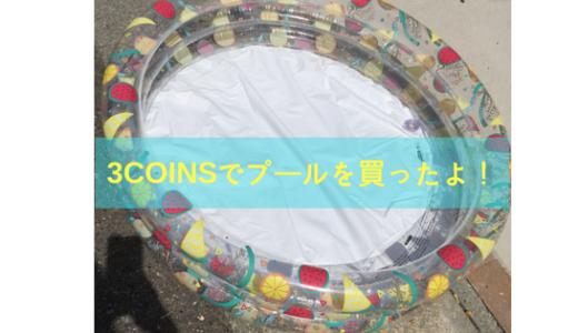 3COINSで500円のプールを買って遊んだよ!【2018】
