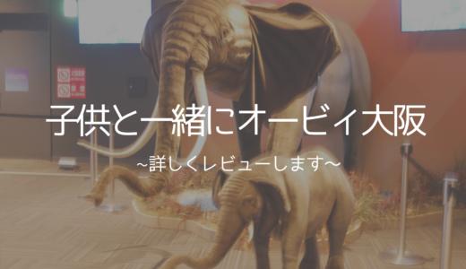 エキスポシティ内にある「オービィ大阪」写真多めレビュー!割引やクーポン情報もお届けします。
