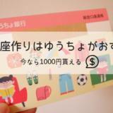 ゆうちょ「お年玉キャンペーン」で1000円貰えちゃう!0歳の赤ちゃんは今すぐゆうちょの口座を作ろう!