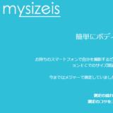 採寸アプリ「mysizeis」で採寸し、服を買ってみました