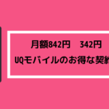 UQモバイルで月額842円、家族割で342円で契約完了!今格安simにするなら断然UQがお得!