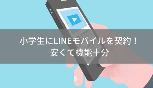 【招待コード有】親が格安スマホなので小学生の息子にLINEモバイル(月500円)を契約しました!