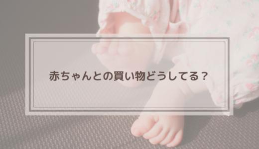 【新生児持ち】買い物はネットスーパーと生協でほぼ完結しています!