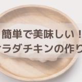 アイラップで簡単にサラダチキンを作る!【ダイエットにおすすめ】